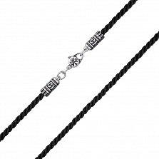 Крученый шелковый шнурок Альби в черном цвете с серебряным замком, 2,5мм