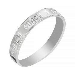 Серебряное кольцо Господи Спаси и Сохрани 000039495