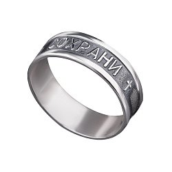 Серебряное кольцо Спаси и сохрани 000061312