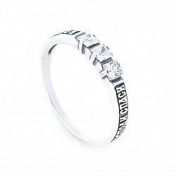 Серебряное кольцо Спаси и Сохрани с фианитами