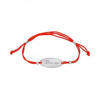 Браслет из серебра и красной шелковой нити Дем'ян 000145393