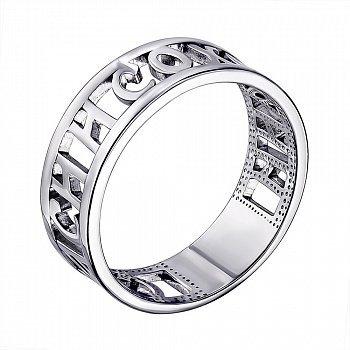 Срібне кільце Спаси и Сохрани 000139934