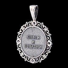 Серебряная ладанка Святой Николай с белым перламутром и фианитами