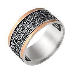 Серебряное кольцо Отче Наш с молитвой и золотыми накладками 000115970