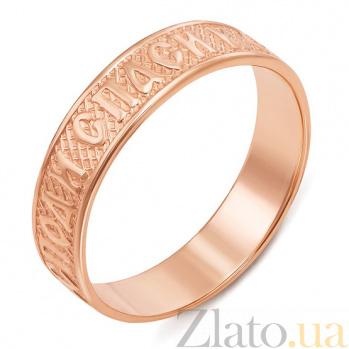 Серебряное кольцо с позолотой Спаси и Сохрани 000013354