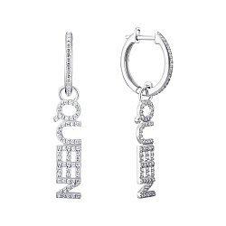 Серебряные серьги-подвески с фианитами Queen 000148844