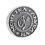 Серебряная монетка на удачу Да/Нет
