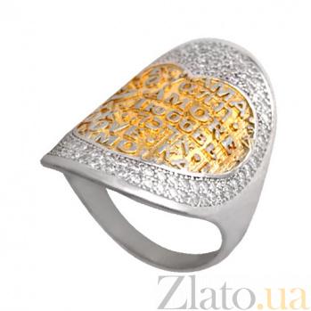 Серебряное кольцо с фианитами и позолотой Amore Love VLT--ВР148
