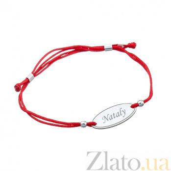 Браслет шелковый с серебряной вставкой Nataly Nataly