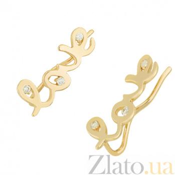 Серьги-каффы из желтого золота Love с фианитами SVA--2101466103/Фианит/Цирконий