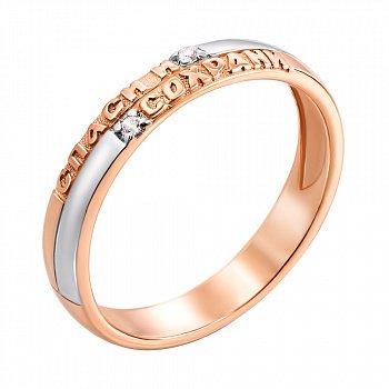 Золота обручка Спаси и Сохрани в комбінованому кольорі з фіанітами 000104407