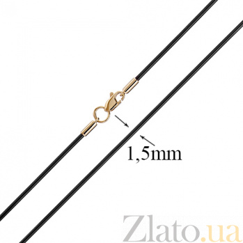 Каучуковый шнурок Матиас с позолоченной застежкой в евро цвете, диам. 1,5мм 000057087