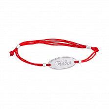 Браслет из серебра и красной шелковой нити Надія