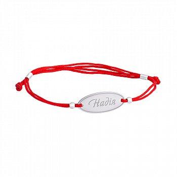 Браслет из серебра и красной шелковой нити Надія 000017519