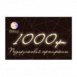 Подарочный сертификат на 1 000 грн