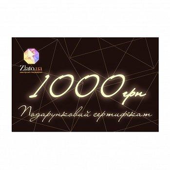 Подарунковий сертифікат на 1000 грн 000011737