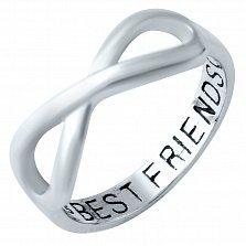 Серебряное кольцо Best friends