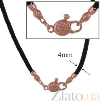 Тканевый шнурок Калисто с серебряной позолоченной застежкой Божья печать HUF--5519/1-З