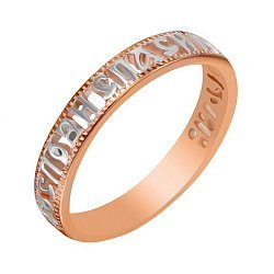 Серебряное кольцо Молитва Спаси и Сохрани с позолотой