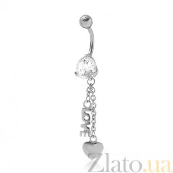 Серебряная серьга для пирсинга с фианитами Love 000031032