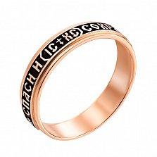 Золотое обручальное кольцо Спаси и сохрани с крестиком и чернением