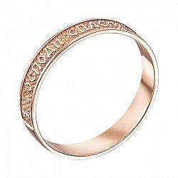 Золотое обручальное кольцо Спаси и сохрани в красном цвете с алмазной гранью
