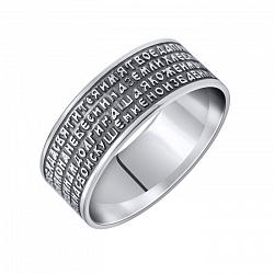 Серебряное тонированное кольцо Молитва с текстом на шинке