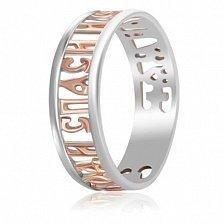 Кольцо из серебра Спаси и Сохрани с позолотой