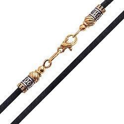 Шелковый шнурок с серебряной позолоченной застежкой, 3мм 000042709