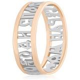 Серебряное кольцо Благословение