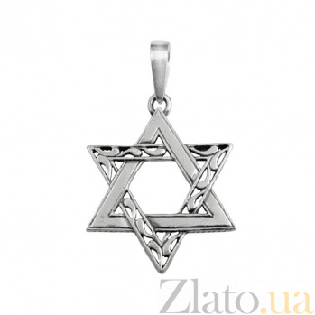 Серебряный кулон Звезда Давида с узорными частями 000079956