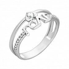 Серебряное кольцо Любовь спасет мир с фианитами