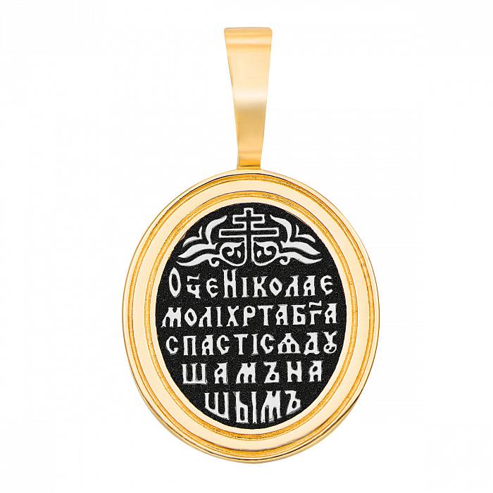 Серебряная ладанка Святой Николай с молитвой, позолотой и чернением 000119629 000119629
