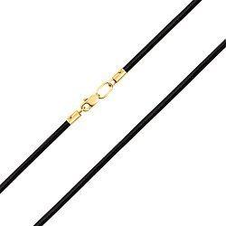 Каучуковый шнурок Атлантида с замочком из желтого золота