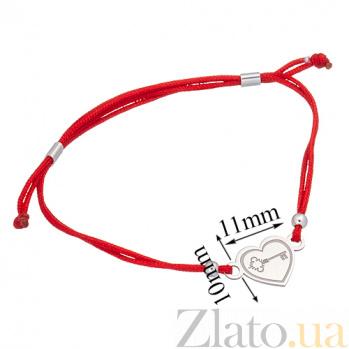 Шёлковый браслет с серебряной вставкой Сердце ключик Сердце-ключ