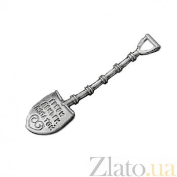 Серебряный сувенир Греби деньги лопатой BGS--805п