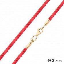 Шелковый красный шнурок Мир с серебряной позолоченой застежкой,2мм