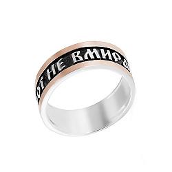Серебряное кольцо с золотой вставкой Герои