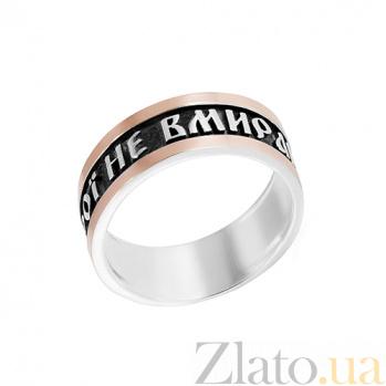 Серебряное кольцо с золотой вставкой Герои Герои/к