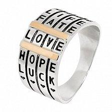Серебряное кольцо с золотой вставкой Вера, Надежда, Любовь