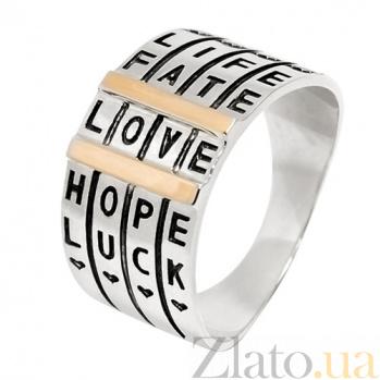 Серебряное кольцо с золотой вставкой Вера, Надежда, Любовь BGS--726к