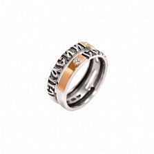 Серебряное кольцо Спаси и Сохрани с белым цирконием и золотыми накладками