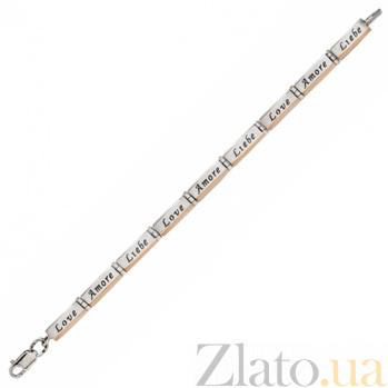 Серебряный браслет с золотыми вставками Love Amore Liebe  BGS--488/9Б
