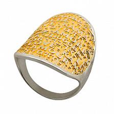 Серебряное кольцо с позолотой Amore
