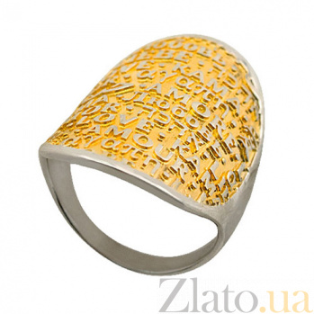 Серебряное кольцо с позолотой Amore VLT--ВР140