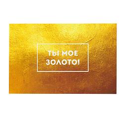 Классическая открытка Ты мое золото из плотного матового картона