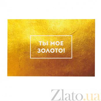 Классическая открытка Ты мое золото из плотного матового картона 000061419