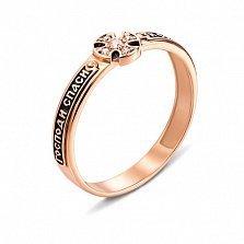 Золотое кольцо Вечная молитва с частичным чернением и фианитами в кресте