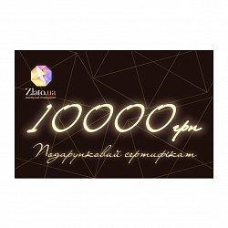 Подарочный сертификат на 10 000 грн 000011739