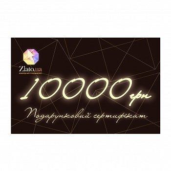Подарунковий сертифікат на 10 000 грн 000011739